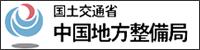 国土交通省中国地方整備局