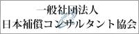 一般社団法人日本補償コンサルタント協会